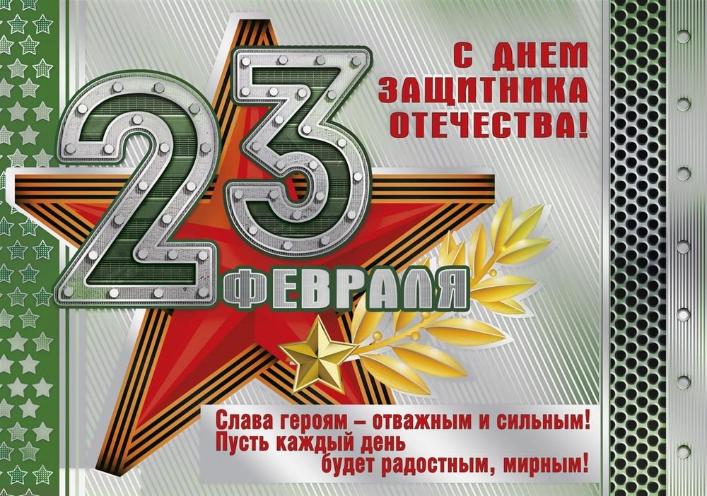 Плакат своими руками на день защитника отечества